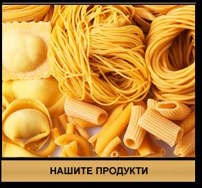 Прясна паста продукти